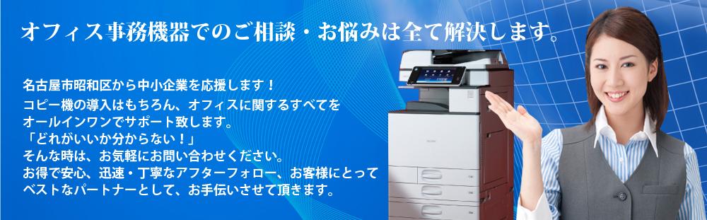 愛知オフィスマシン