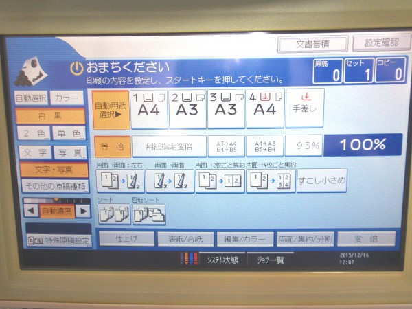 mpc4500 panel